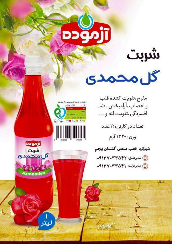شربت و عرقیات شرکت آزموده ،شربت گل محمدی